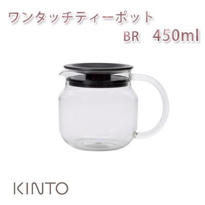 キントー ワンタッチティーポット 450ml BR  【ハーブ/ハーブティー/ティーポット/KINTO】 【RCP】