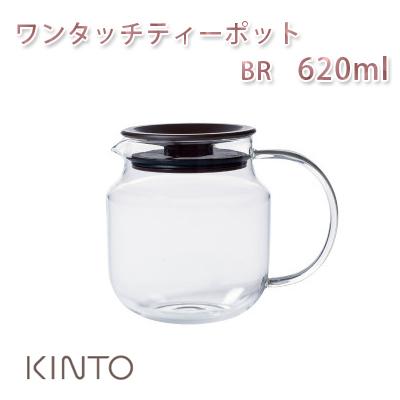 キントー ワンタッチティーポット 620ml BR  【ハーブ/ハーブティー/ティーポット/KINTO】 【RCP】