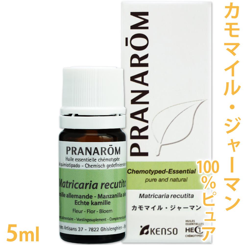 【プラナロム/精油】 カモマイル・ジャーマン 5ml [オーガニック]