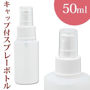 キャップ付き スプレーボトル(スプレー容器) 50ml
