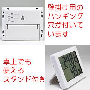 デジタル温湿度計 アクリア