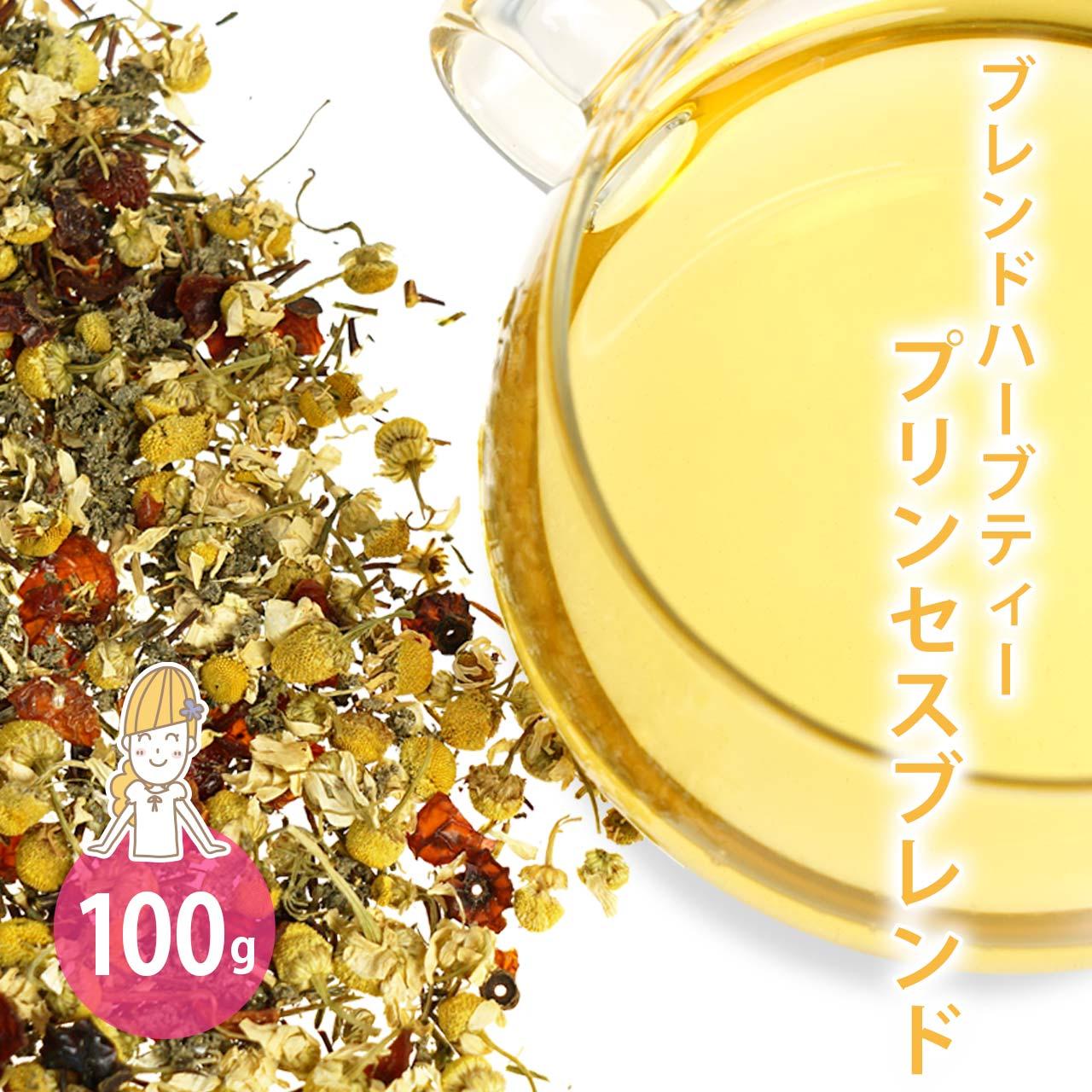 オリジナルブレンドハーブティー プリンセスブレンド 100g 【ポストお届け可】
