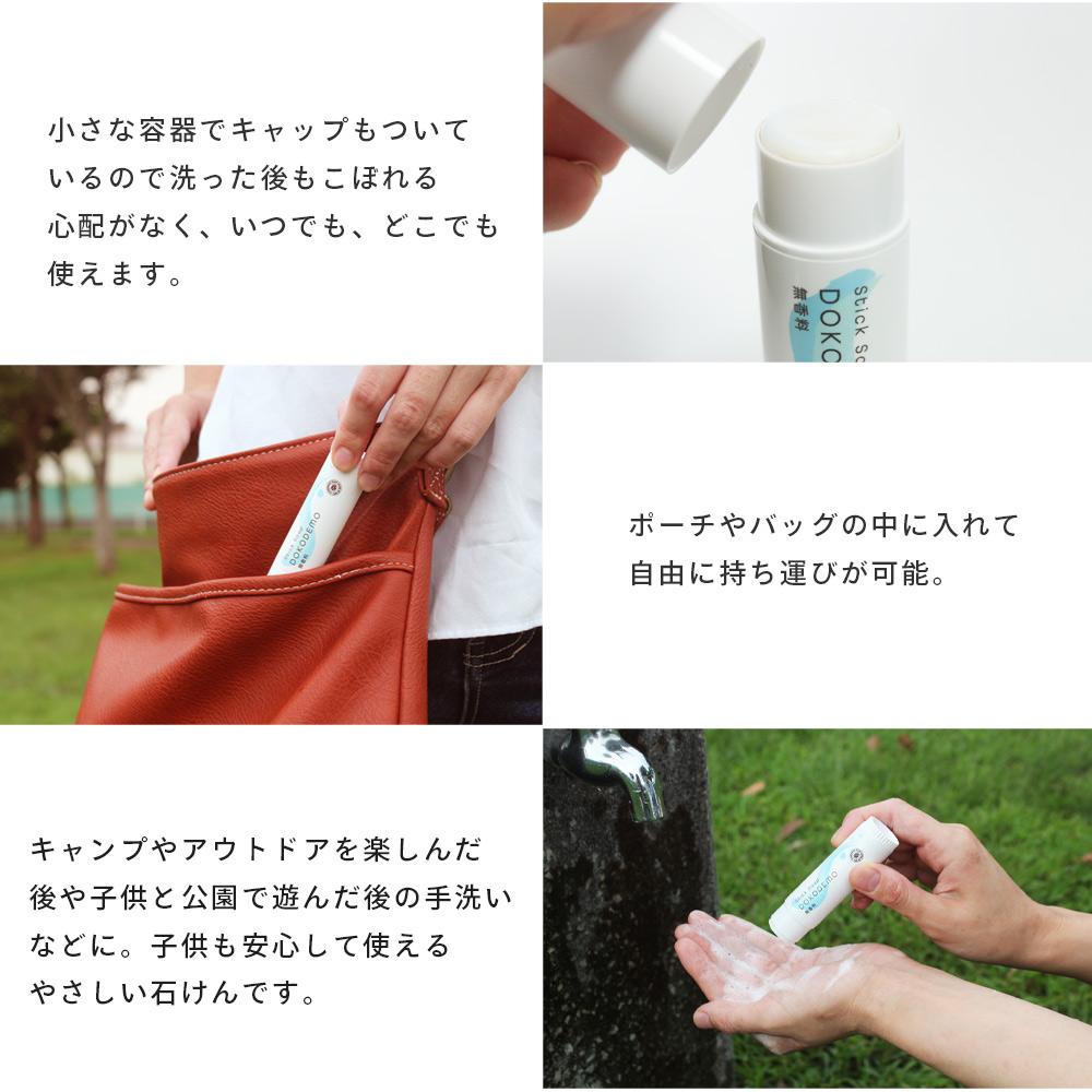 スティックソープ DOKODEMO 20g 【グリセリンソープ/手作り石けん/携帯用石けん/】