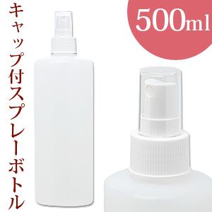 キャップ付き スプレーボトル(スプレー容器) 500ml