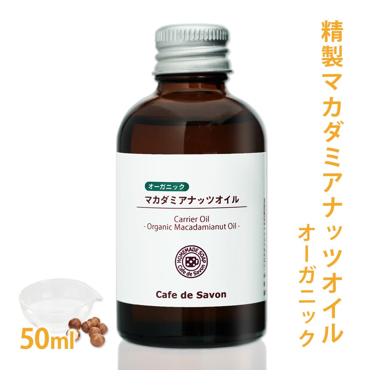 オーガニック 精製マカダミアナッツオイル 50ml 【マカデミアナッツ】