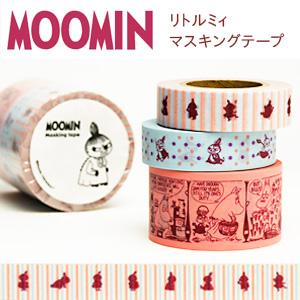 ムーミン マスキングテープ3巻セット リトルミイ【マステ】