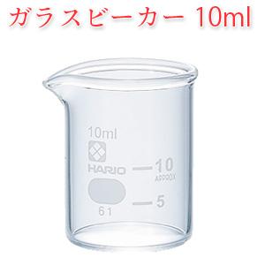 ガラスビーカー 10ml