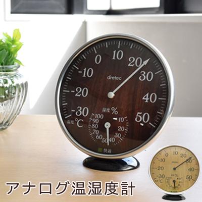 アナログ温湿度計 木目調 DRETEC【ドリテック】 ダークウッド