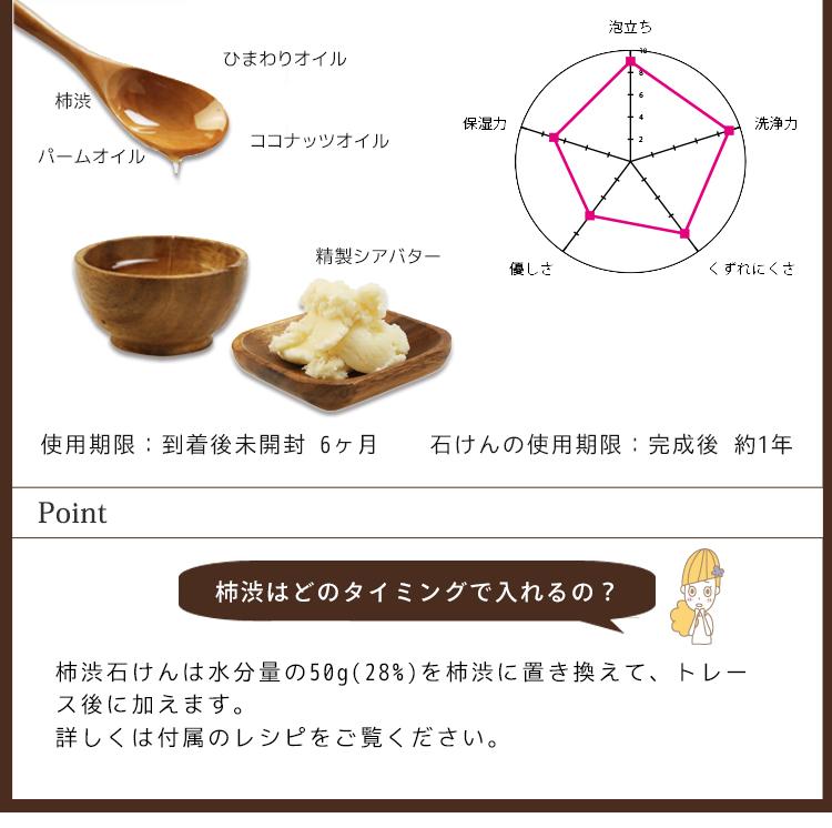 カフェ・ド・サボンオリジナル 柿渋石けんオイルミックス