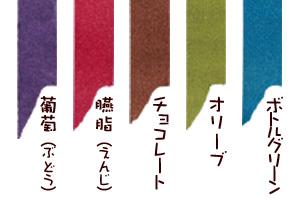 マスキングテープ 渋い色A 5色セット【ポストお届け可/12】【マステ】