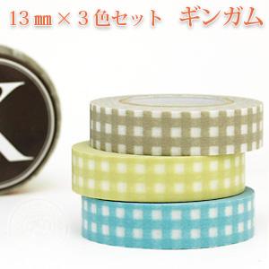 マスキングテープ 13mm ギンガム 3色セット【ポストお届け可/6】【マステ】