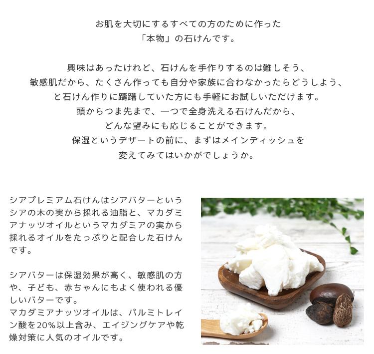 カフェ・ド・サボンのできたて天然手作り石けんシアプレミアム ハーフサイズ[選べるおまけ付き]【手作り石けん/ノンケミカル/無添加/コールドプロセス】