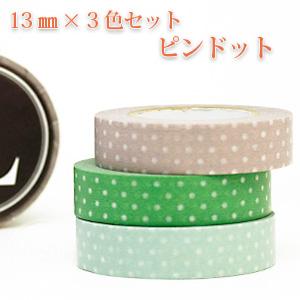 マスキングテープ 13mm  ピンドット 3色セット【ポストお届け可/6】【マステ】