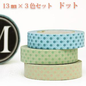 マスキングテープ 13mm  ドット 3色セット【ポストお届け可/6】【マステ】