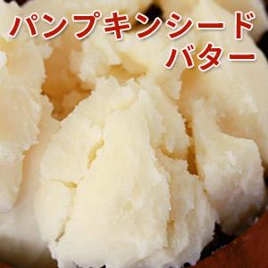 パンプキンシードバター 50g 【ポストお届け可】