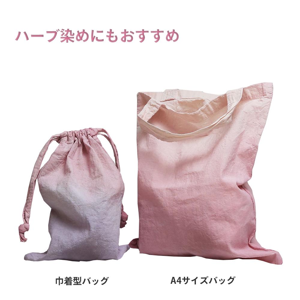 【ポストお届け可/25】ナチュラルコットン巾着ポーチ 生成り
