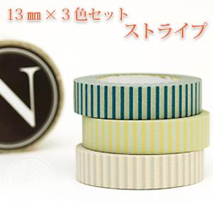 マスキングテープ 13mm  ストライプ 3色セット【ポストお届け可/6】【マステ】