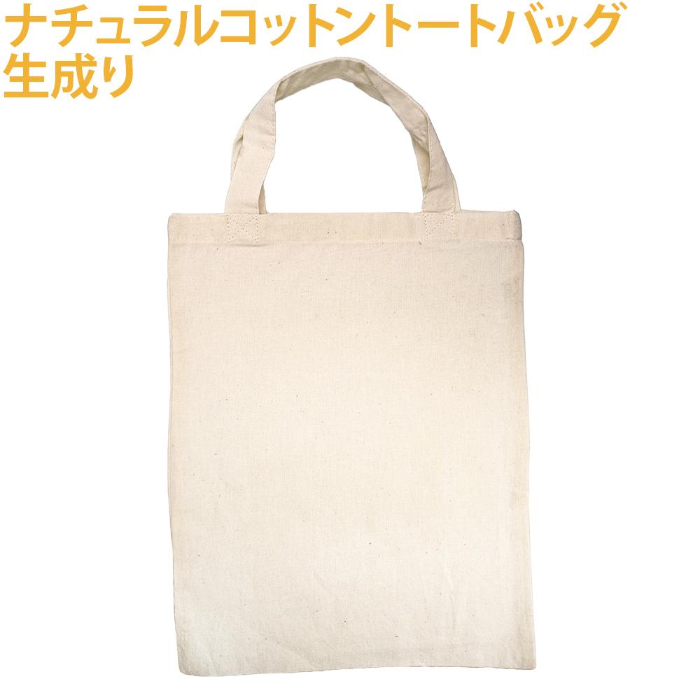 【ポストお届け可/25】ナチュラルコットントートバッグ 生成り