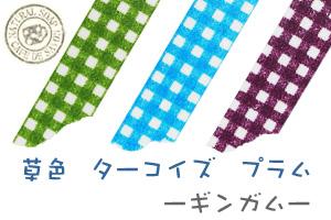 マスキングテープ ギンガム 3色セット A No.45012-01【ポストお届け可/6】【マステ】