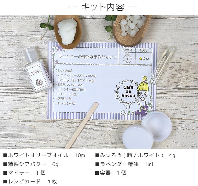 【レビューを書いてネコポス送料無料】ラベンダーの練香水手作りキット【ポストお届け可/25】