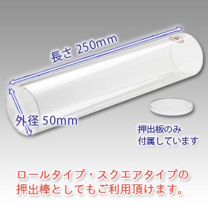 手作り石鹸用アクリルモールド ロールミニタイプセット[押出板付き・受け皿無し]