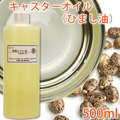 キャスターオイル(ひまし油) 500ml