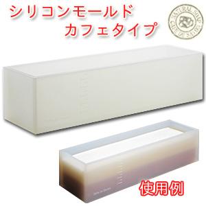 手作り石鹸用シリコンモールド カフェタイプ