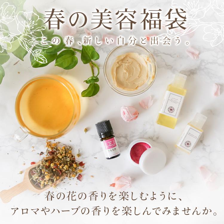 【ネコポス送料無料】しっとり・ツヤツヤ 春の美容福袋