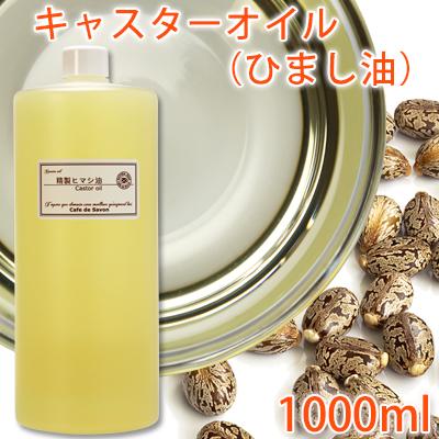 キャスターオイル(ひまし油) 1L