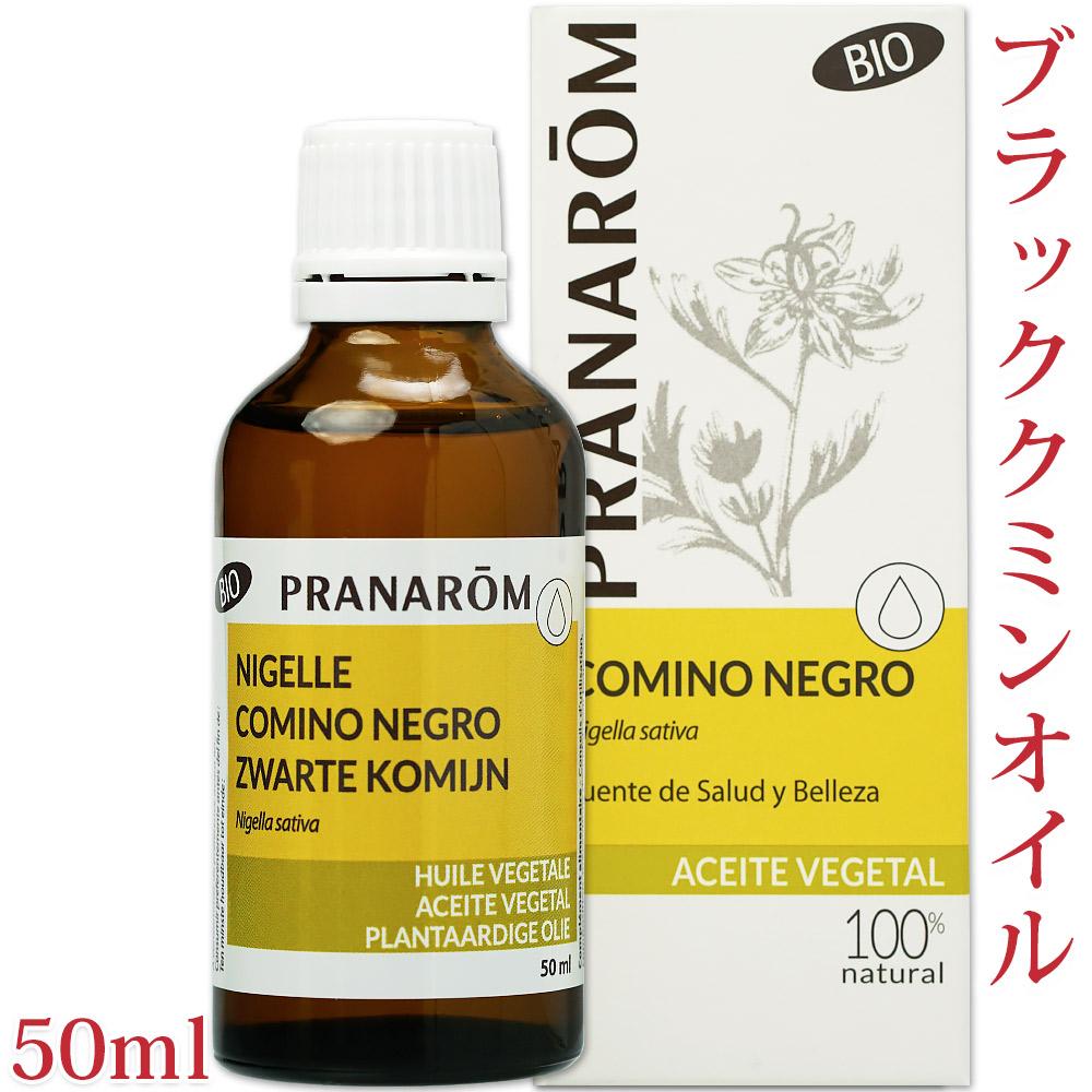 【送料無料】[プラナロム] ブラッククミンオイル 50ml ( ブラッククミン ニゲラ キャリアオイル ベースオイル プラナロム )