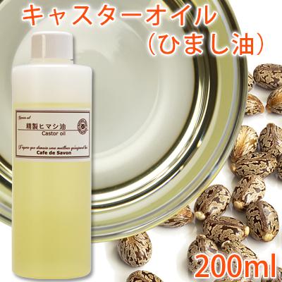 キャスターオイル(ひまし油) 200ml