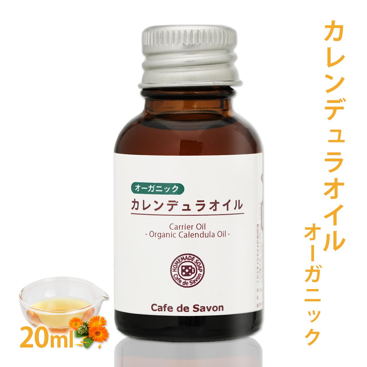オーガニック カレンデュラオイル [マリーゴールド抽出油]20ml