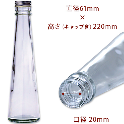 国産ガラス瓶 スリム 200ml