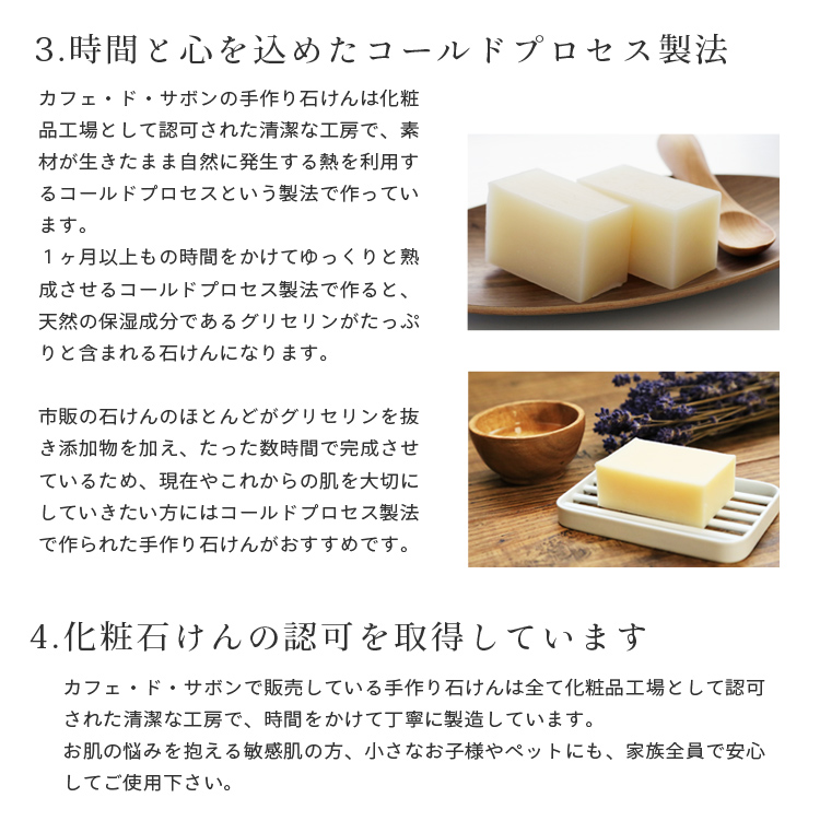カフェ・ド・サボンの天然手作り石けんふんわりお米石けん[選べるおまけ付き]【手作り石けん/ノンケミカル/無添加/コールドプロセス】