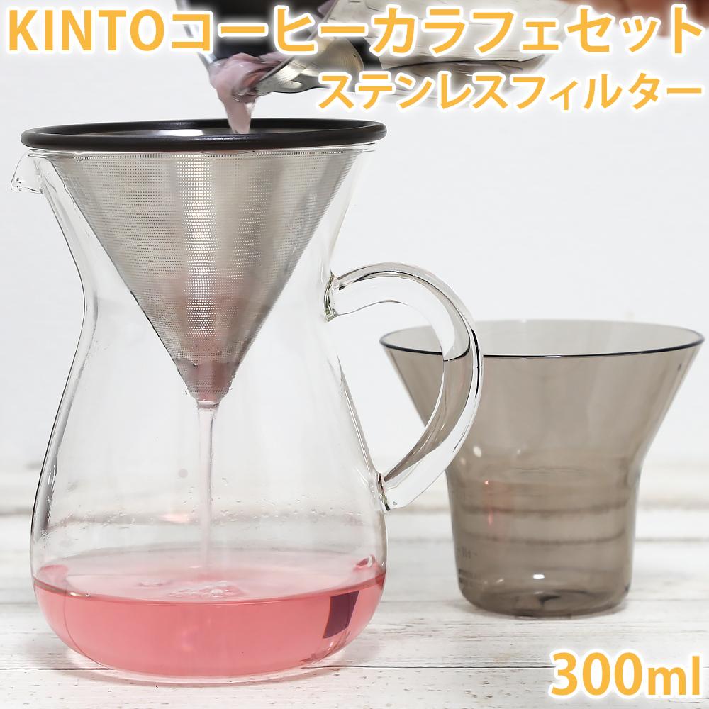 キントー コーヒーカラフェセット ステンレス 300ml SLOW COFFEE STYLE 【KINTO/ハーブ/コーディアル/手作り/ドリッパー/コーヒーグッズ/ハンドドリップ/ギフト】