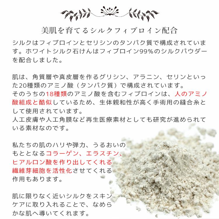 カフェ・ド・サボンの天然手作り石けんホワイトシルク石けん ハーフサイズ[選べるおまけ付き]【手作り石けん/ノンケミカル/無添加/コールドプロセス/シルク入り】