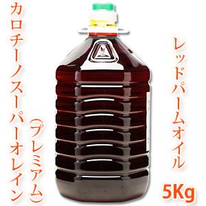 カロチーノプレミアム(レッドパームオイル) 5kg
