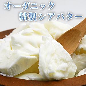 オーガニック 精製シアバター 100g 【ポストお届け可】