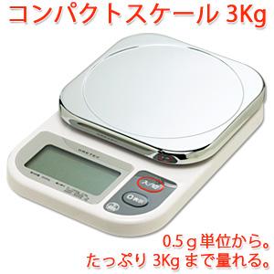 コンパクトスケール3kg/電子はかり