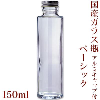 国産ガラス瓶 ベーシック 150ml