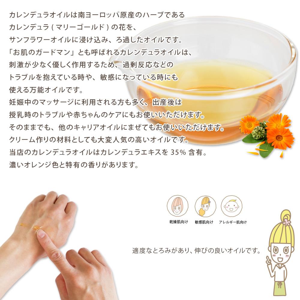 オーガニック カレンデュラオイル [マリーゴールド抽出油]50ml