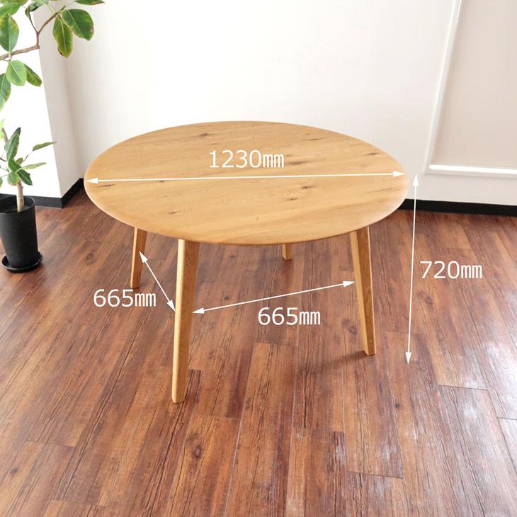 丸 円卓 円テーブル 丸テーブル オーク材 無垢材 無垢 オイル仕上げ オイル塗装 ナチュラル 天然 素材感 直径120 (123cm) 4人 4人家族