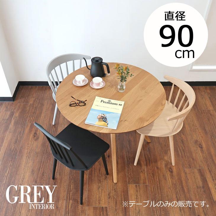 90cm丸テーブル 丸テーブル 円卓 ダイニングテーブル 無垢材 オーク材 送料無料 オーク材 2人 3人家族