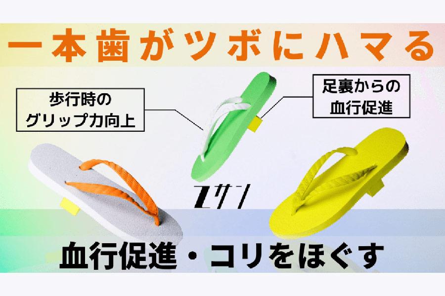 Zサン No.6<白オレンジ> 青竹踏み効果つきルームシューズ