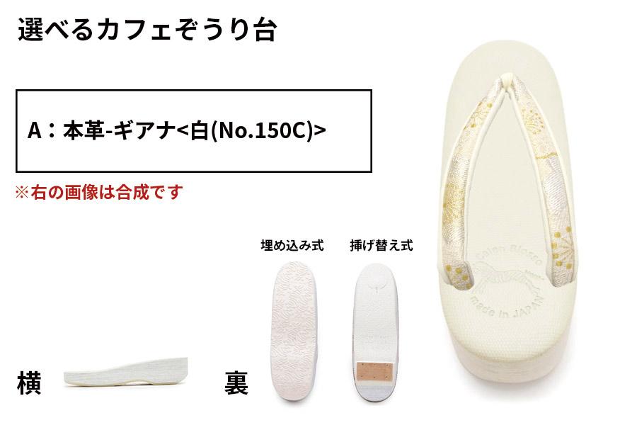 鼻緒単品 「菱屋製・帯地」 レディース No.018