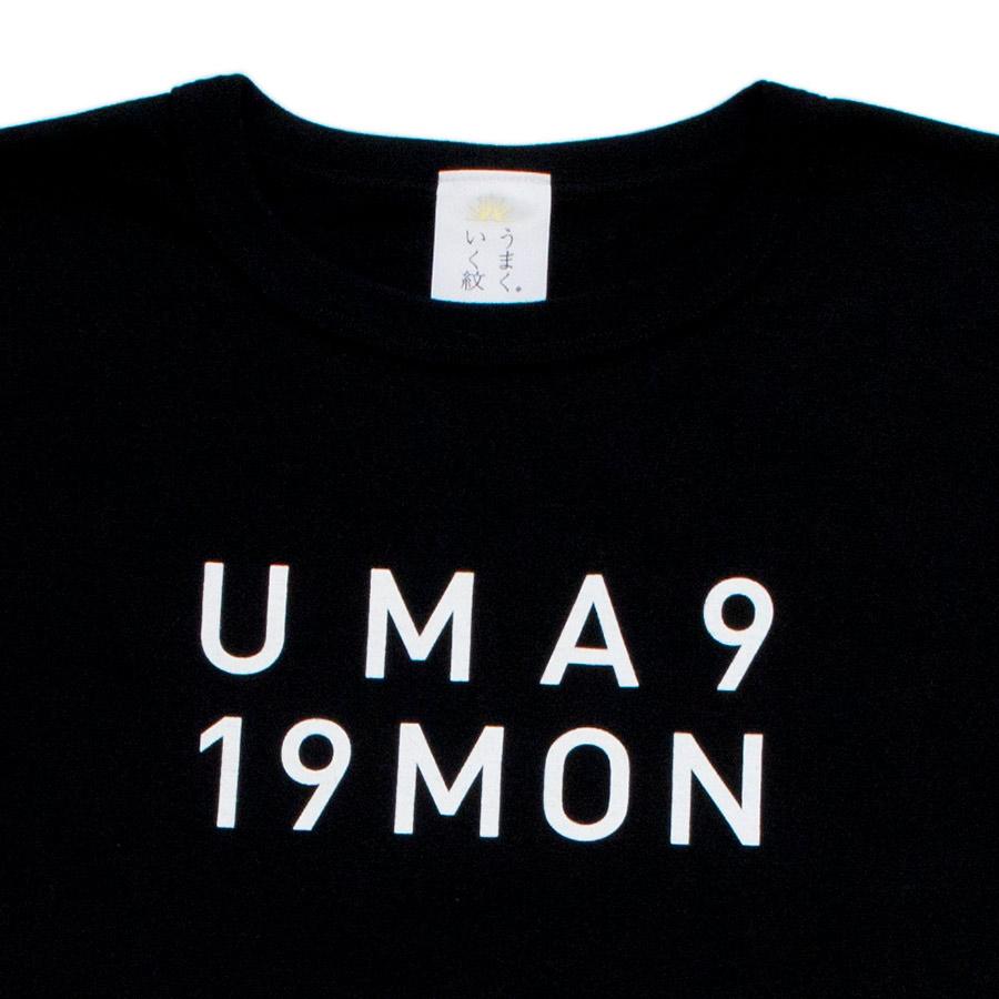 Tシャツ ユニセックス<うまくいく紋・LOGO・黒地白プリント> 【クリックポスト:容量80】