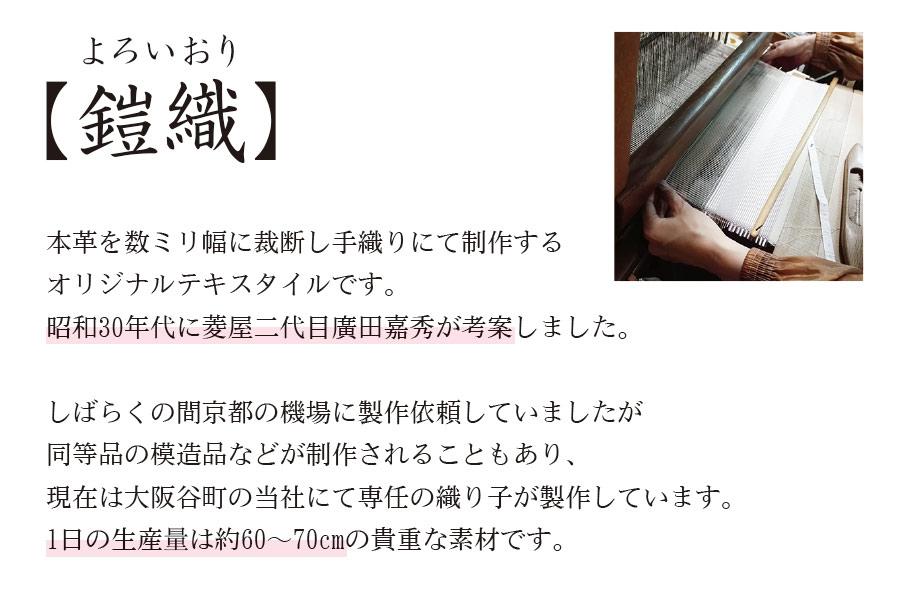 カフェぞうりレディース No.46621<鎧織・輝煌> 台:75mmモデル