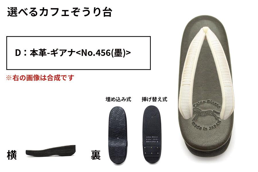 鼻緒単品 「菱屋製・鎧織」 レディース No.001