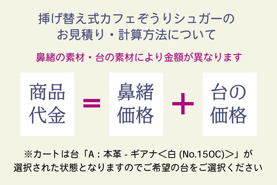 鼻緒単品 「菱屋製・鎧織」 レディース No.002