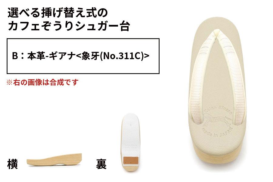 鼻緒単品 「菱屋製・鎧織」 レディース No.003